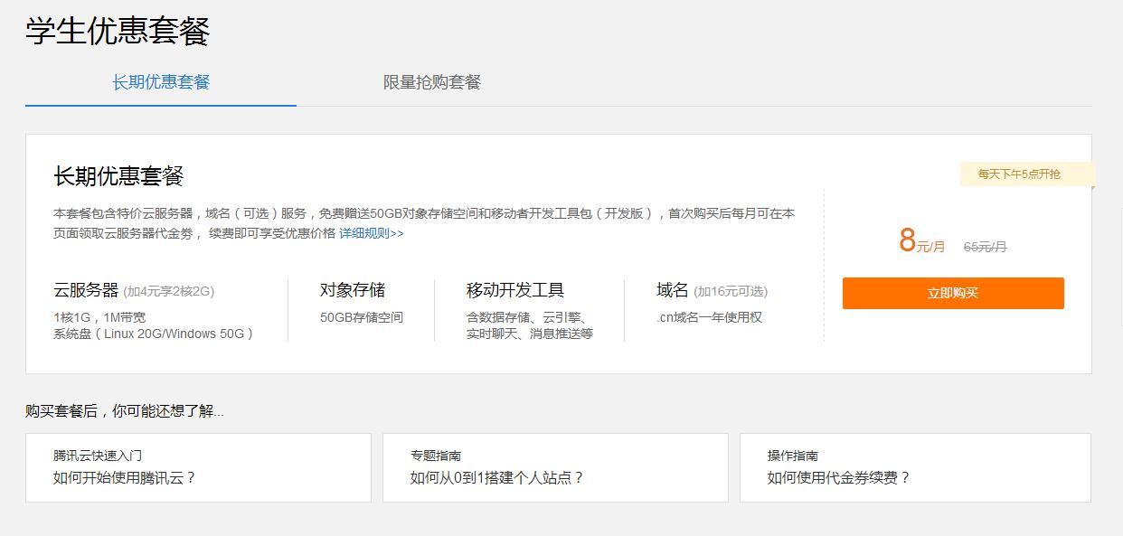 腾讯云推出长期版学生机优惠套餐